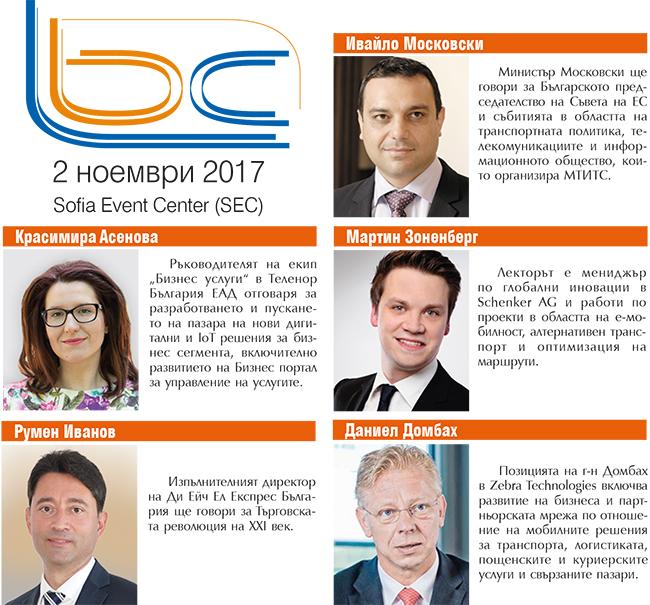Новини от Логистична Бизнес Конференция 2017