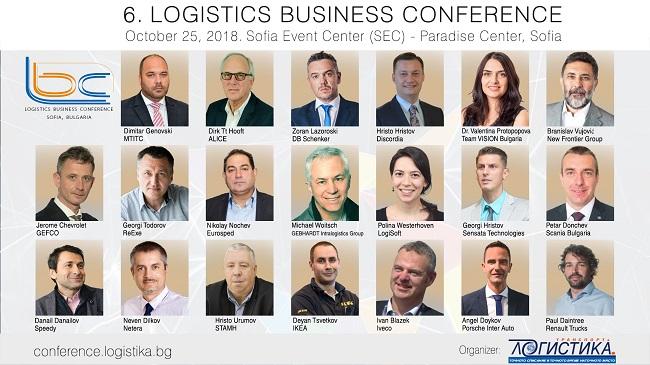 Новини от Логистична Бизнес Конференция 2018